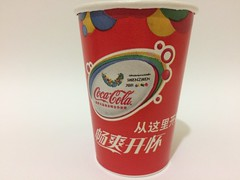 Coca Cola Universiade SHENZHEN 2011 From here, open the cup 世界大运会全球合作伙伴 深圳 2011 从这里开始 畅爽开杯 (Majiscup Paper Cup Museum 紙コップ美術館) Tags: papercup coca cola universiade shenzhen 2011 from here open cup 世界大运会全球合作伙伴 深圳 从这里开始 畅爽开杯 珠海中富 zhongfu enterprise zhuhai