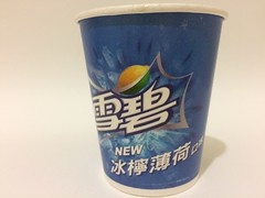 雪碧 冷檸薄荷口味 Sprite NEW cold lemon mint taste (Majiscup Paper Cup Museum 紙コップ美術館) Tags: papercup 雪碧 冷檸薄荷口味 sprite new cold lemon mint taste