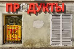 . pr dukti (. ruinenstaat) Tags: tumraneedi ruinenstaat platzderaltensteine russland sanktpetersburg geschäft fassede wall wand logo reklame advertisement