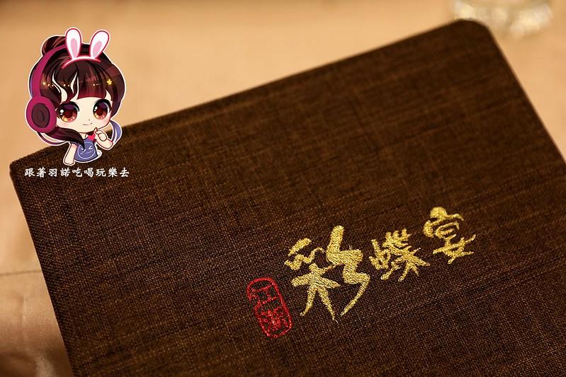 彩蝶婚宴會館048
