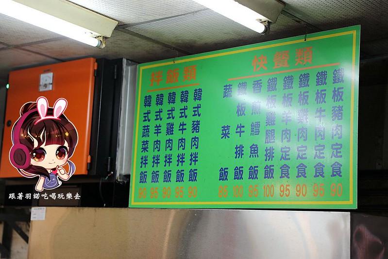 仁川韓式鐵板烤肉定食安居街捷運六張犁麟光站19