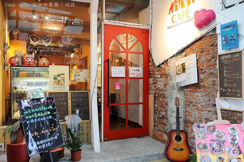 Jana cafe 嚼咖啡餐廳036