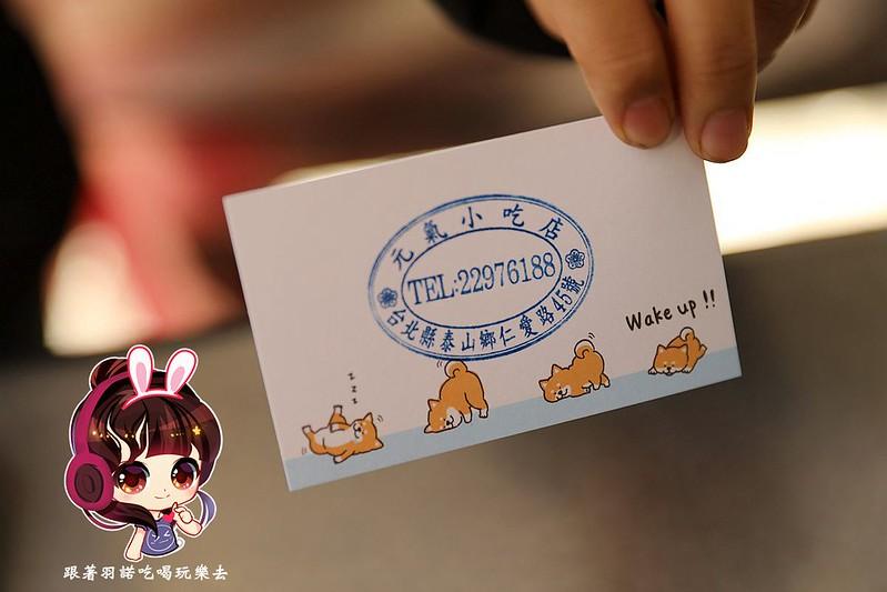 元氣肉圓&甜不辣泰山必吃小吃39