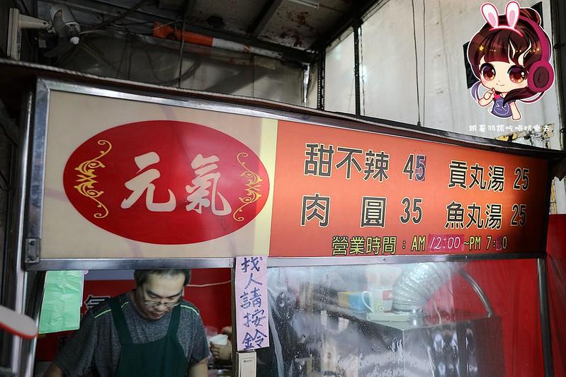 元氣肉圓&甜不辣泰山必吃小吃09
