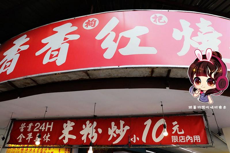 新北三重美食香香紅燒鰻雞肉飯古早味小吃店24小時營業39