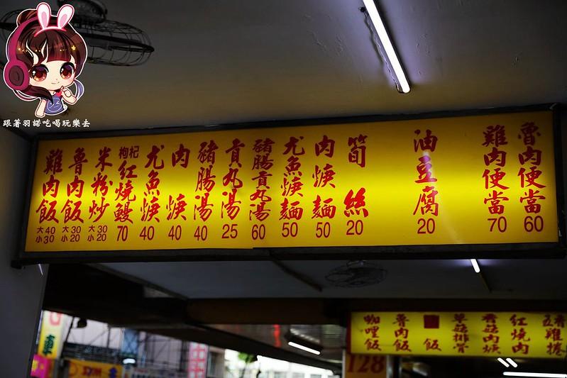 新北三重美食香香紅燒鰻雞肉飯古早味小吃店24小時營業32