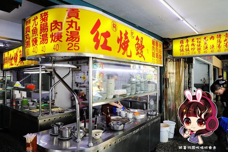 新北三重美食香香紅燒鰻雞肉飯古早味小吃店24小時營業01