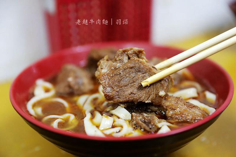 老趙牛肉麵31
