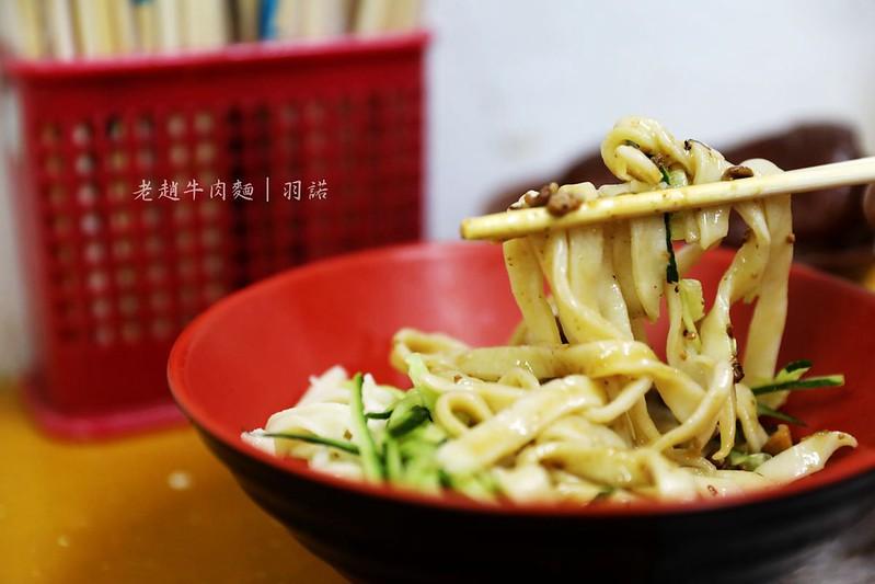 老趙牛肉麵21