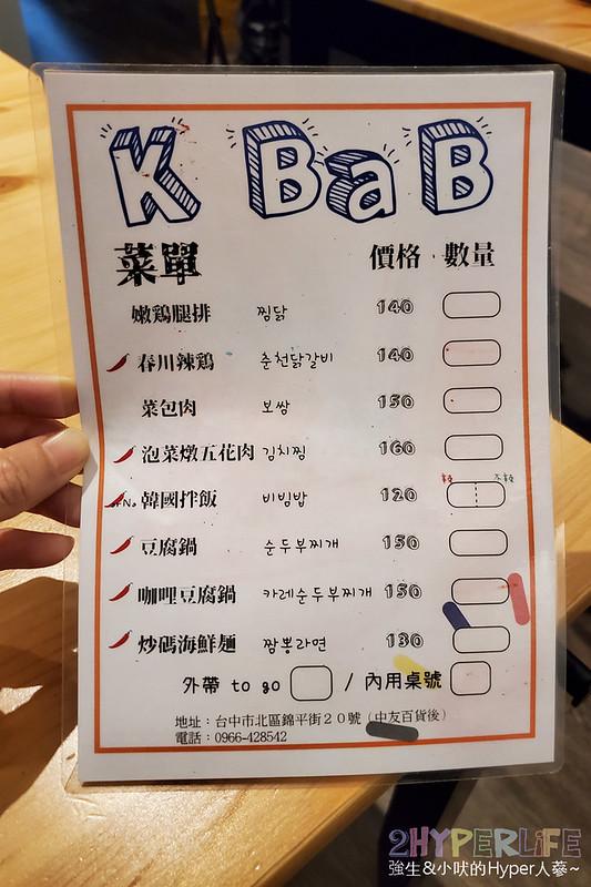 49402538122 e4324ef37d c - 中友百貨後方平價韓式料理,小小店面總是塞滿人~KBAB大叔的飯卷菜單改版後沒賣飯卷囉!