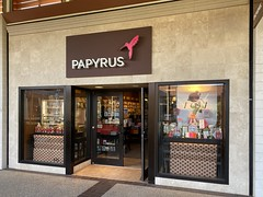 Papyrus The Falls (Phillip Pessar) Tags: store stationary papyrus the falls mall shopping center open air lifestyle miami