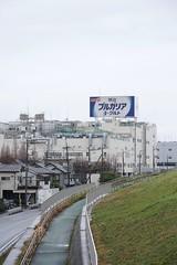 FT-1 (Tae Iwase) Tags: buildings factory kojo moe 工場萌え otaku asia japan japon 산업 промышленность 工廠 usine 공장 sony