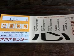 Sauna Center Oizumi Invitation ticket (Fuyuhiko) Tags: sauna center oizumi invitation ticket サウナセンター 鶯谷 東京 tokyo