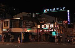another ordinary yet enchanting street corner... (hugo poon - one day in my life) Tags: xt30 35mm taiwan tainan citynight dark streetcorner colours lights sign festive aged ximenroad