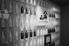 八海山酒造