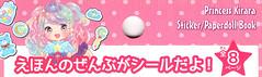 Princess Kirara: Sticker/Paper Doll Book (Daiso) Japan (JillyBeanSSF) Tags: paperdoll
