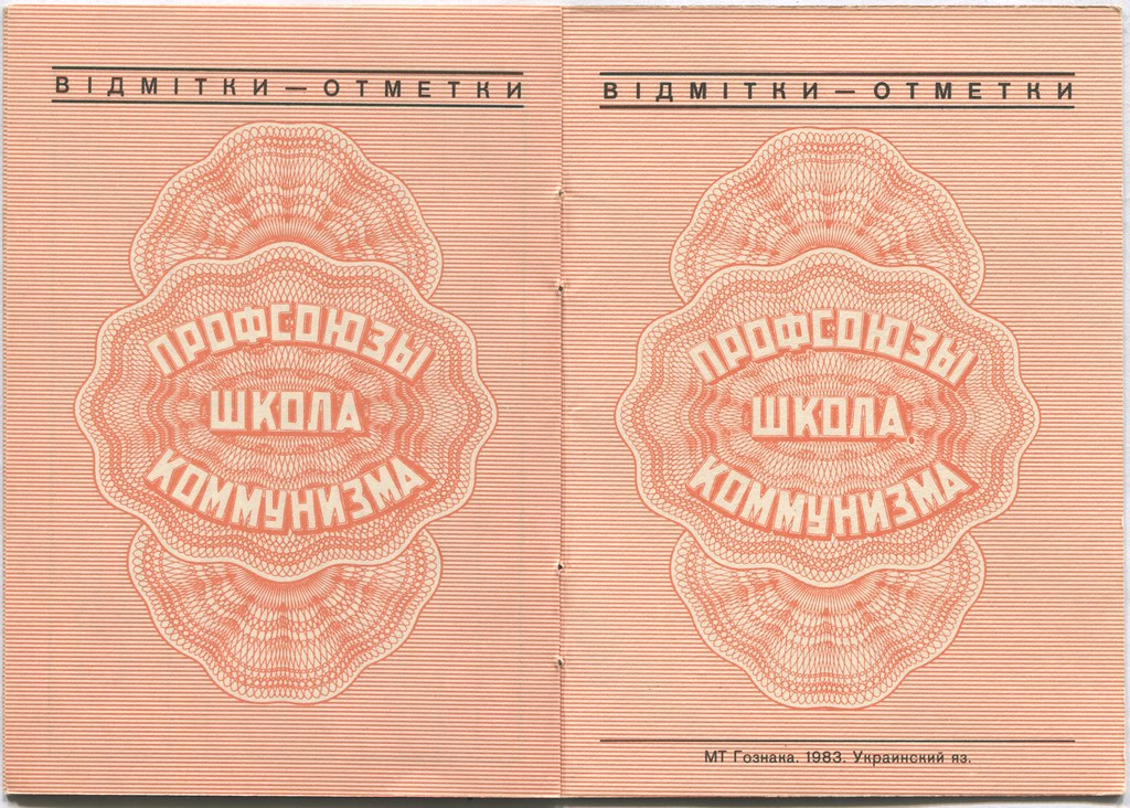 фото: Профсоюзный билет - Мирошниченко А.А. 006 PAPER600 [ПГАСА] [Подолинный С.И]