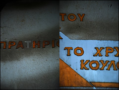 000100021 (onesecbeforethedub) Tags: vilem flusser technical images onesecbeforetheend onesecbeforethedub onesecaftertheend photoshop multiple exposure collage contemporaryart streamofconsciousness details diptych rust decay industrial anthropomorphism anthropocene diptychs patterns illusions illusion detail