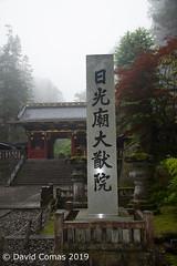 Nikkō - Shrines and Temples of Nikkō (CATDvd) Tags: nikond7500 日本国 日本 stateofjapan nippon niponkoku nihonkoku nihon japón japó japan estatdeljapó estadodeljapón catdvd davidcomas httpwwwdavidcomasnet httpwwwflickrcomphotoscatdvd july2019 architecture arquitectura building edifici edificio temple templo kantōregion kantōchihō santuariosytemplosdenikkō santuarisitemplesdenikkō shrinesandtemplesofnikkō nikkō nikkōshi 日光市 prefecturadetochigi tochigiprefecture tochigiken 栃木県 regiódekantō regióndekantō 関東地方 flickrtravelaward