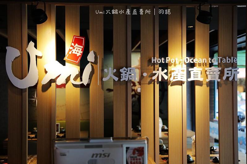 Umi火鍋水產直賣所-光復店046