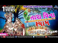 Tara Vina Shyam Mane Lyrics - Gujarati Garba Song (stylebookie) Tags: album song lyrics gujarati wedding songs