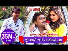 Tu Mari Nahi To Koi Ni Nahi Lyrics - Jignesh Kaviraj Gujarati Song (stylebookie) Tags: album song lyrics gujarati