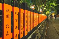 Tatsumi Daimyojin Shinto Shrine (Shawn Harquail) Tags: summer people japan night fence outside kyoto outdoor streetphotography leadingline fencefriday shawnharquail shawnharquailcom
