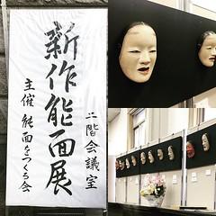 今年も伯父の作品を観に行ってきました。大阪国際女子マラソンと被ったので、なかなか中央公会堂へ辿り着けなかったのはご愛敬(;^_^A (kurobu9696) Tags: instagram andrography android