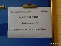 Астрономічна обсерваторія і музей КНУ 01 Ukraine  InterNetri