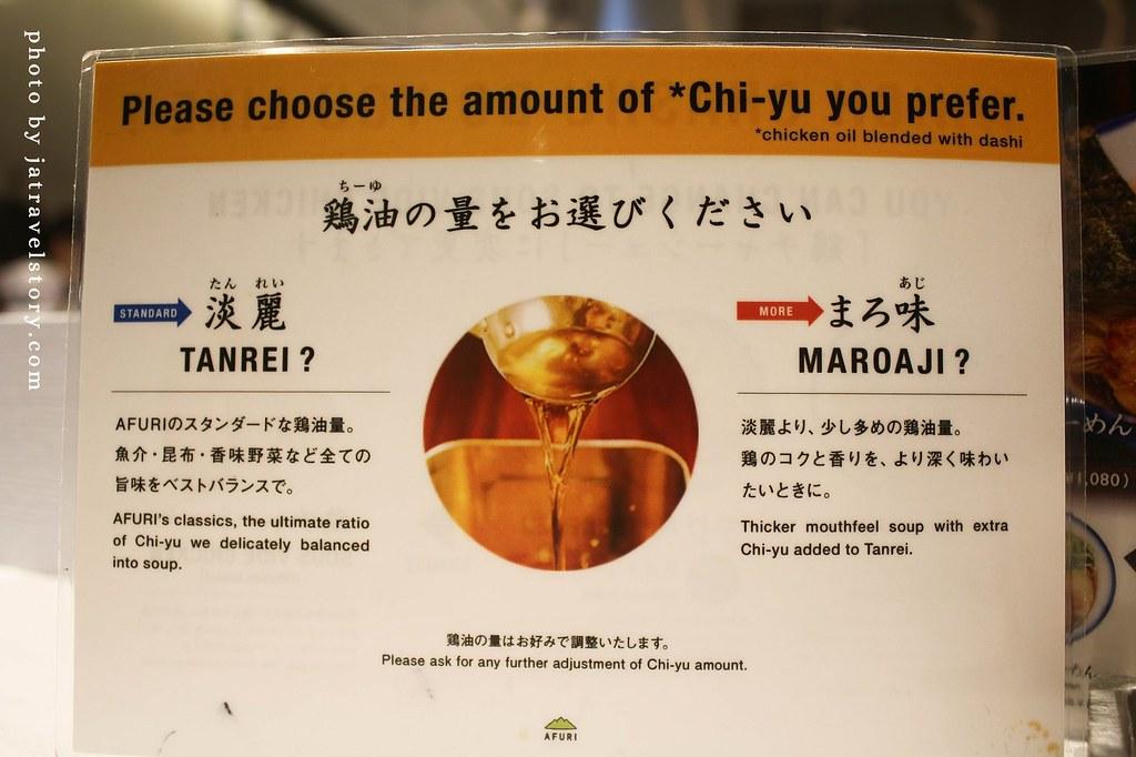 【東京美食】AFURI阿夫利柚子鹽拉麵 柚子清香沾麵辛香涮嘴,麵條Q彈有嚼勁 @J&A的旅行