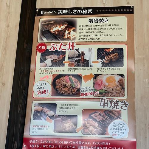 ぶた丼とパンのお店 Bamboo(バンブー)おいしさの秘密