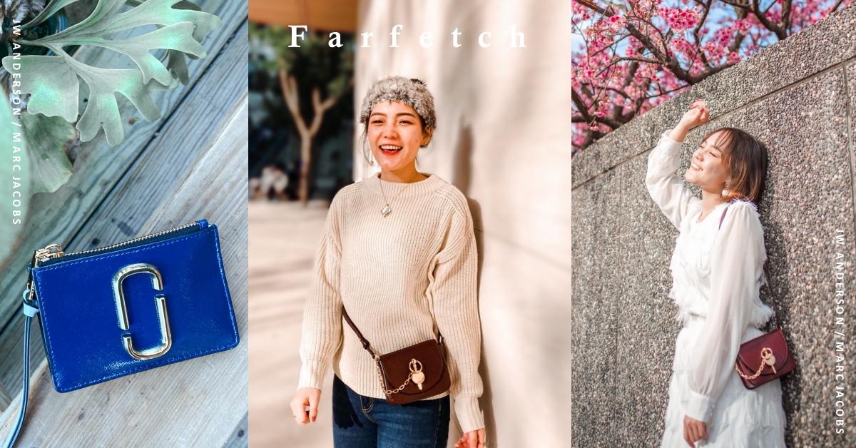 Farfetch購物教學|英國的精品購物網折扣碼|JW ANDERSON包。MARC JACOBS相機零錢包