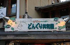 Ghibli Store (Rick & Bart) Tags: japan nippon 日本 rickbart city landoftherisingsun rickvink canon eos70d kyoto 京都市 ghibli store