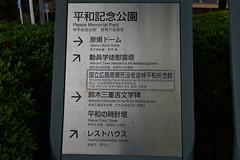 The Atom Bomb Dome in the Peace Memorial Park in Hiroshima (shankar s.) Tags: eastasia japan landoftherisingsun nippon nihon hiroshima hiroshimapeacememorialpark hiroshimaabombdome sarugakochoneighbourhood genbakudome chuopark memorial rememberingthedead nuclearattack genocide massmurder obliterated atombomb nuclearwarfare horrorsofwar innocentwarvictims secondworldwar wwii warcrime americanrevengeattack signboard signage text hiroshimaheiwakinenkōen