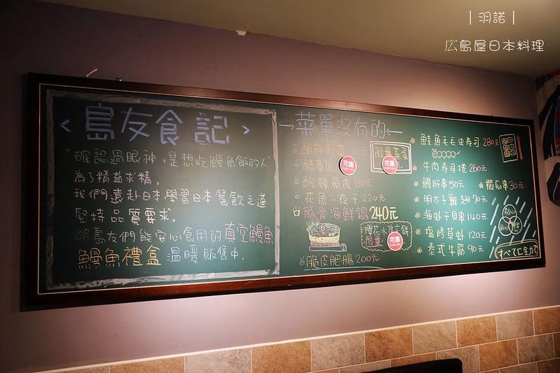 広島屋信義區日本料理推薦14