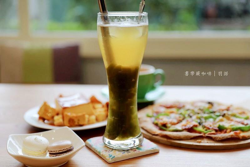 書帶蕨咖啡-下午茶手沖咖啡輕食 甜點 親子友善餐廳推薦086