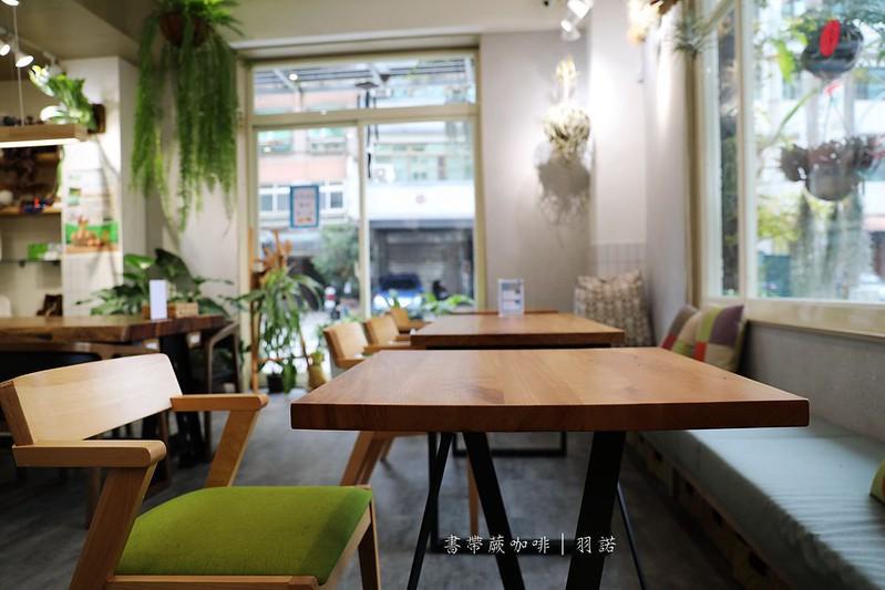 書帶蕨咖啡-下午茶手沖咖啡輕食 甜點 親子友善餐廳推薦016
