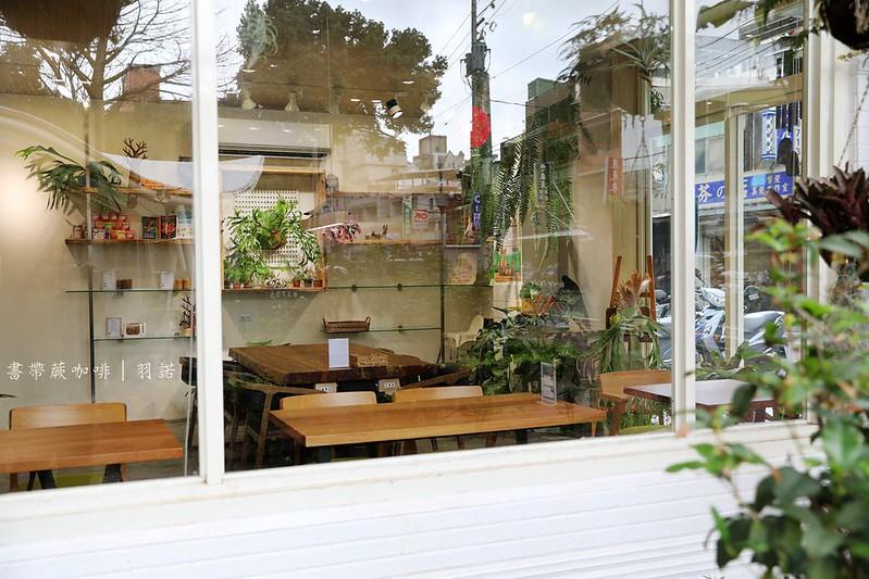 書帶蕨咖啡-下午茶手沖咖啡輕食 甜點 親子友善餐廳推薦011