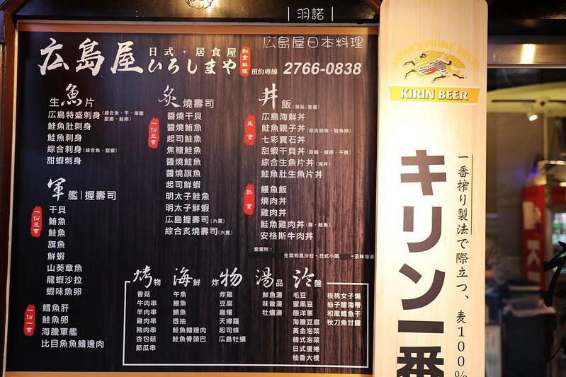 広島屋信義區日本料理推薦06