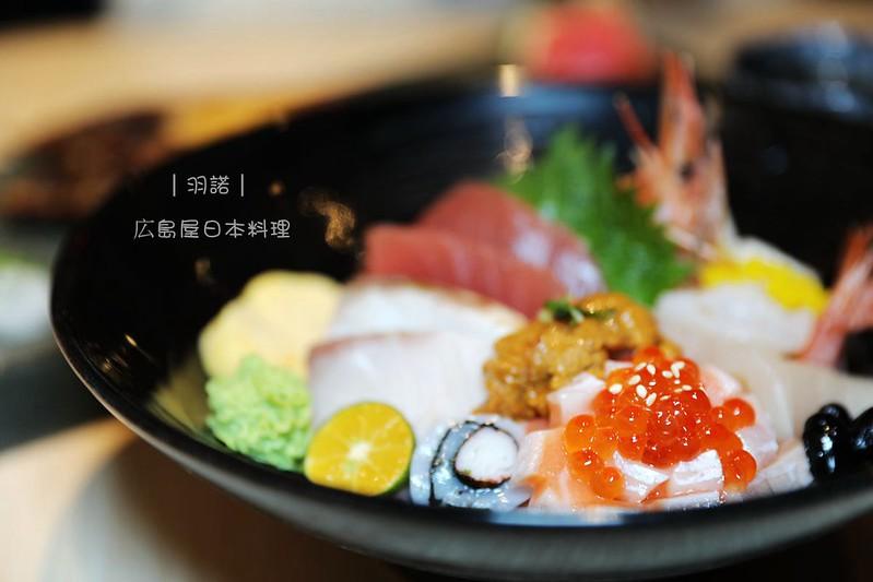 広島屋信義區日本料理推薦44