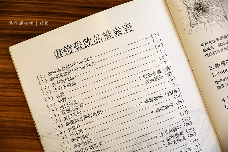 書帶蕨咖啡-下午茶手沖咖啡輕食 甜點 親子友善餐廳推薦081