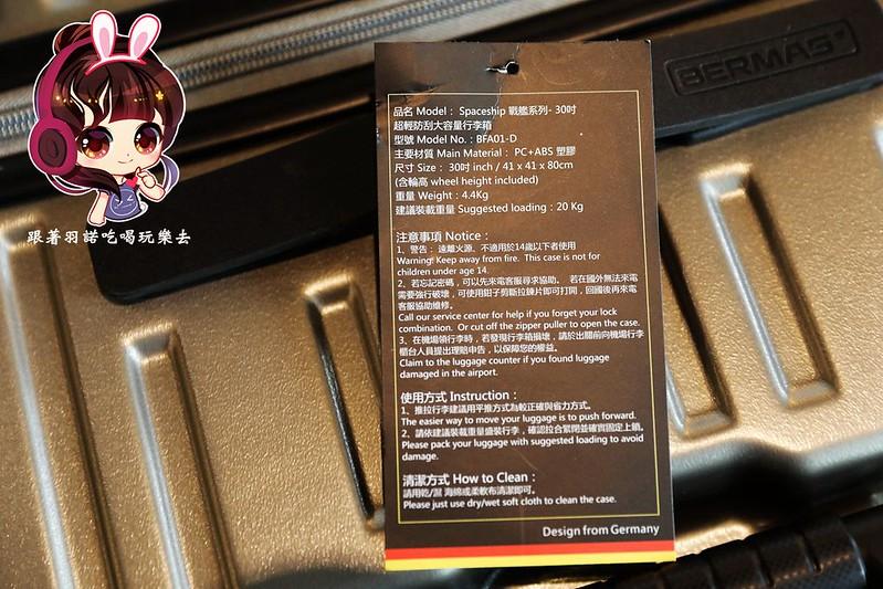 BERMAS行李箱戰艦箱開箱059