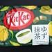 Kit-Kat: Yuzu Matcha (2020)