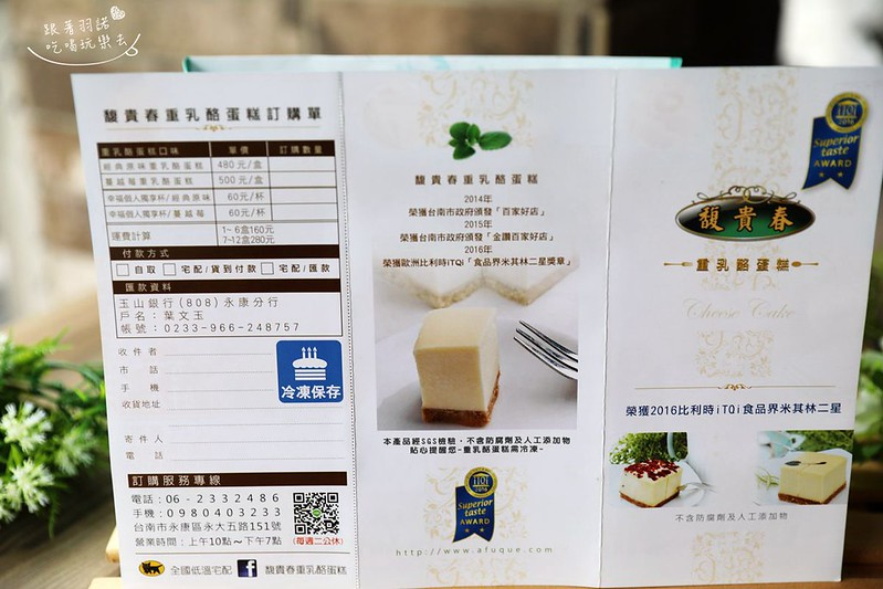 馥貴春重乳酪蛋糕 台南宅配美食推薦14