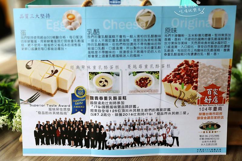 馥貴春重乳酪蛋糕 台南宅配美食推薦13