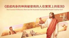 道成肉身的神與被神使用的人的實質性區別 (qiudawei980) Tags: 主耶穌 信神 跟隨 福音 信仰 生活 末世 心意 榮耀 恩賜 見證 事奉 喜樂 敬畏 真理 希望 信徒 天國 被提 順服神 神的愛 禱告 全能神 十字架 救主 道成肉身