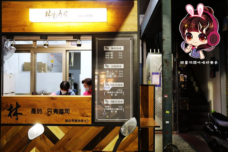 三和夜市林家傳統壽司專賣店02
