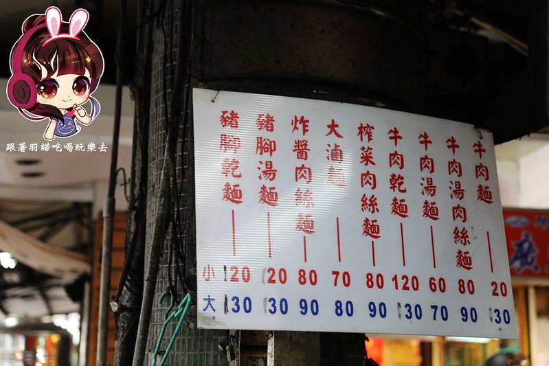 王家刀切麵信維市場推薦牛肉麵手工現做的刀切麵大安站美食13
