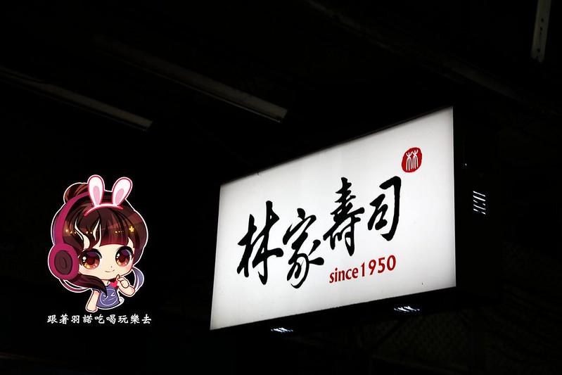 三和夜市林家傳統壽司專賣店01