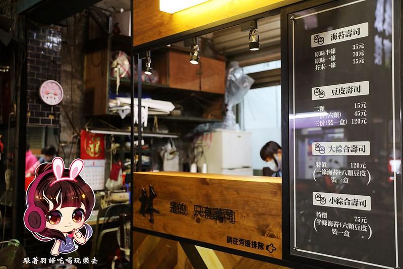 三和夜市林家傳統壽司專賣店04